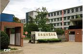 江西景德镇陶瓷学院