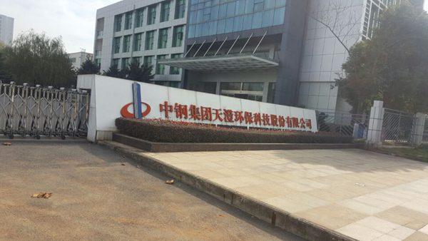 中钢集团天澄环保科技有限公司