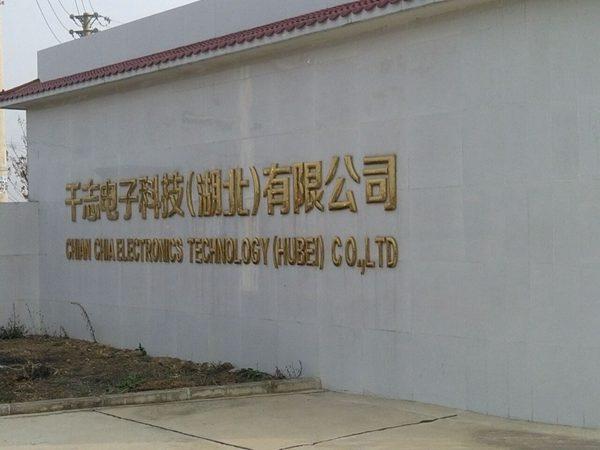 千志电子科技(湖北)有限公司