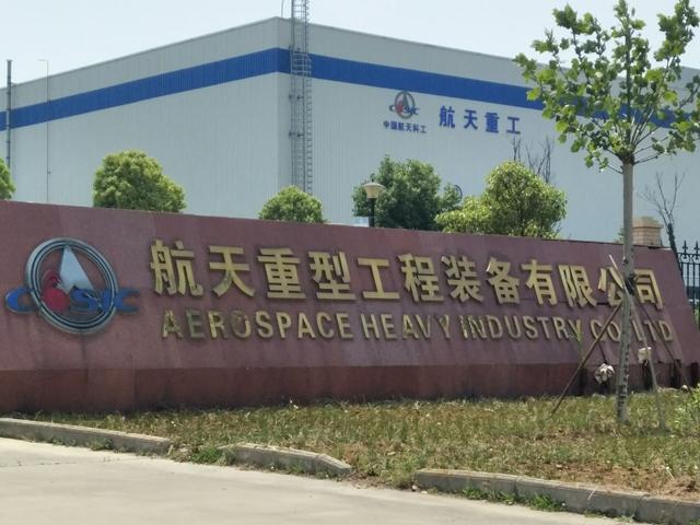 航天重型工程装备有限公司