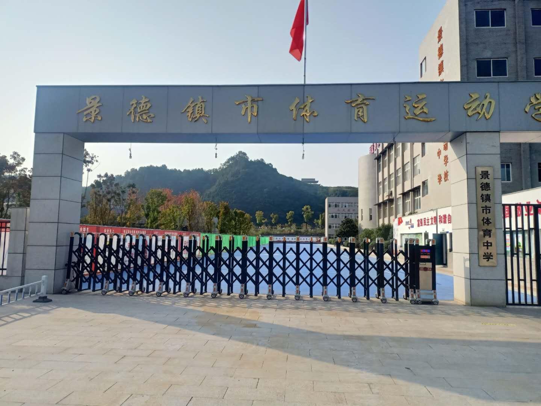 江西景德镇体育中学