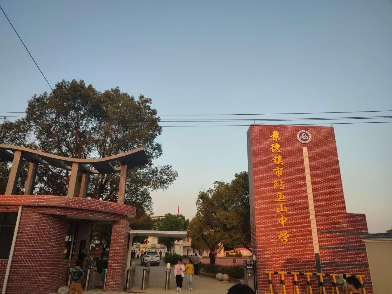 鲇鱼山中学